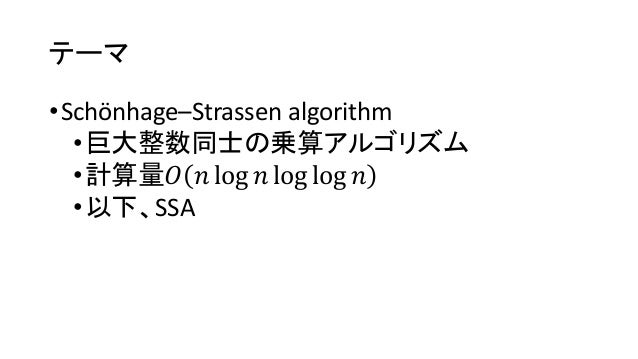 Schönhage Strassen Algorithm Slide 2