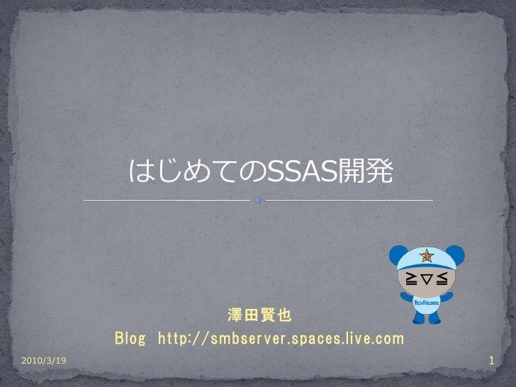 澤田賢也             Blog http://smbserver.spaces.live.com 2010/3/19                                           1