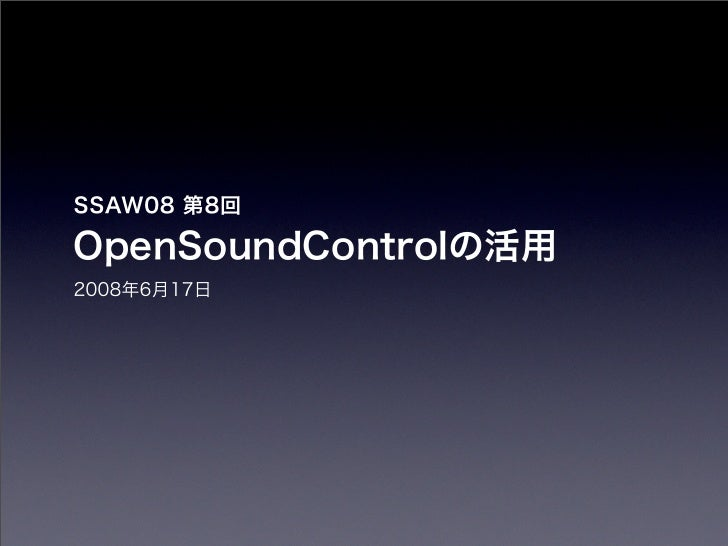 SSAW08 第8回OpenSoundControlの活用2008年6月17日