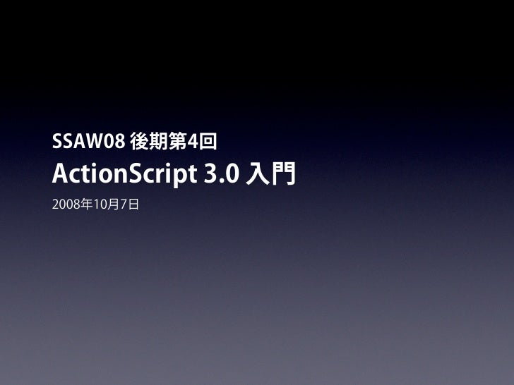 SSAW08 後期第4回 ActionScript 3.0 入門 2008年10月7日