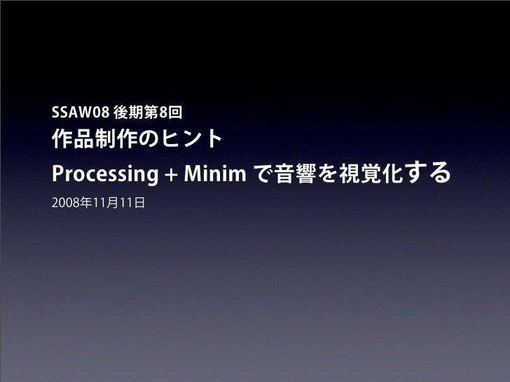SSAW08 後期第8回作品制作のヒントProcessing + Minim で音響を視覚化する2008年11月11日