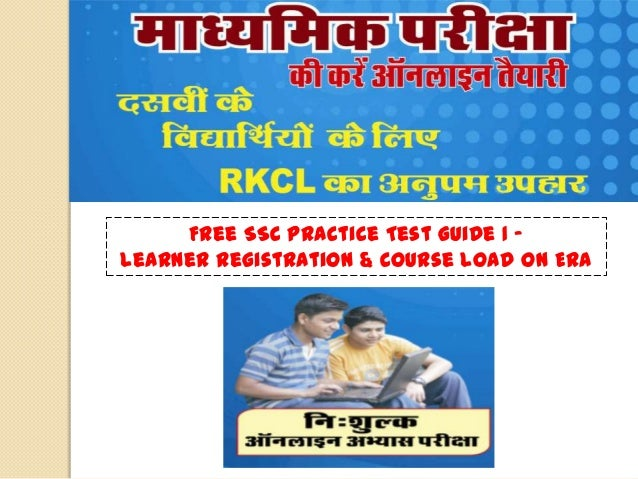 Free SSC Practice Test Guide 1 – Learner Registration & Course load on ERA