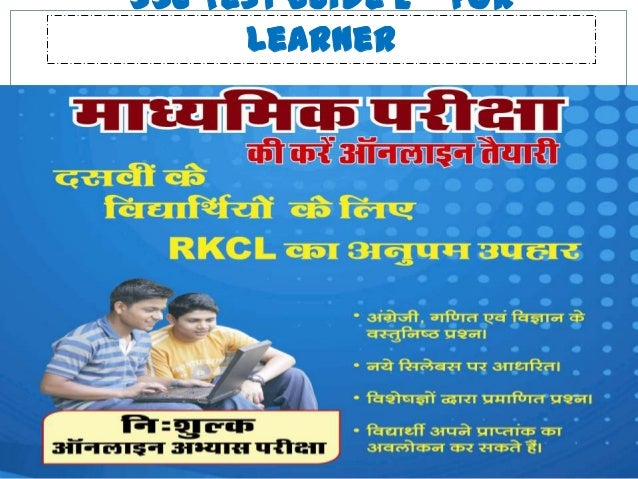 SSC Test Guide 2- for Learner