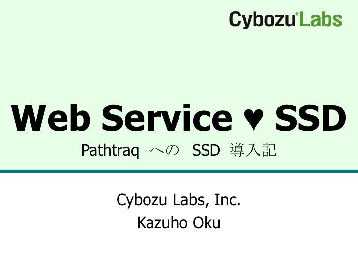 Web Service ♥ SSD Pathtraq  への  SSD  導入記 Cybozu Labs, Inc. Kazuho Oku