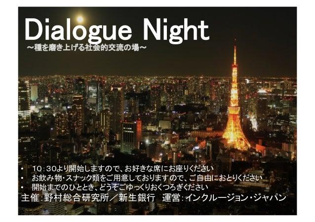 Dialogue Night 〜種を磨き上げる社会的交流の場〜  • 10:30より開始しますので、お好きな席にお座りください • お飲み物・スナック類をご用意しておりますので、ご自由におとりください • 開始までのひととき、どう...