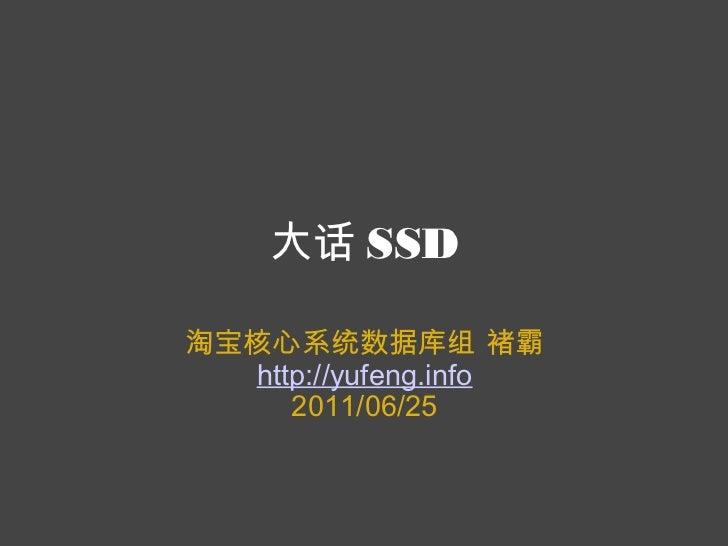 大话 SSD 淘宝核心系统数据库组 褚霸 http://yufeng.info 2011/06/25