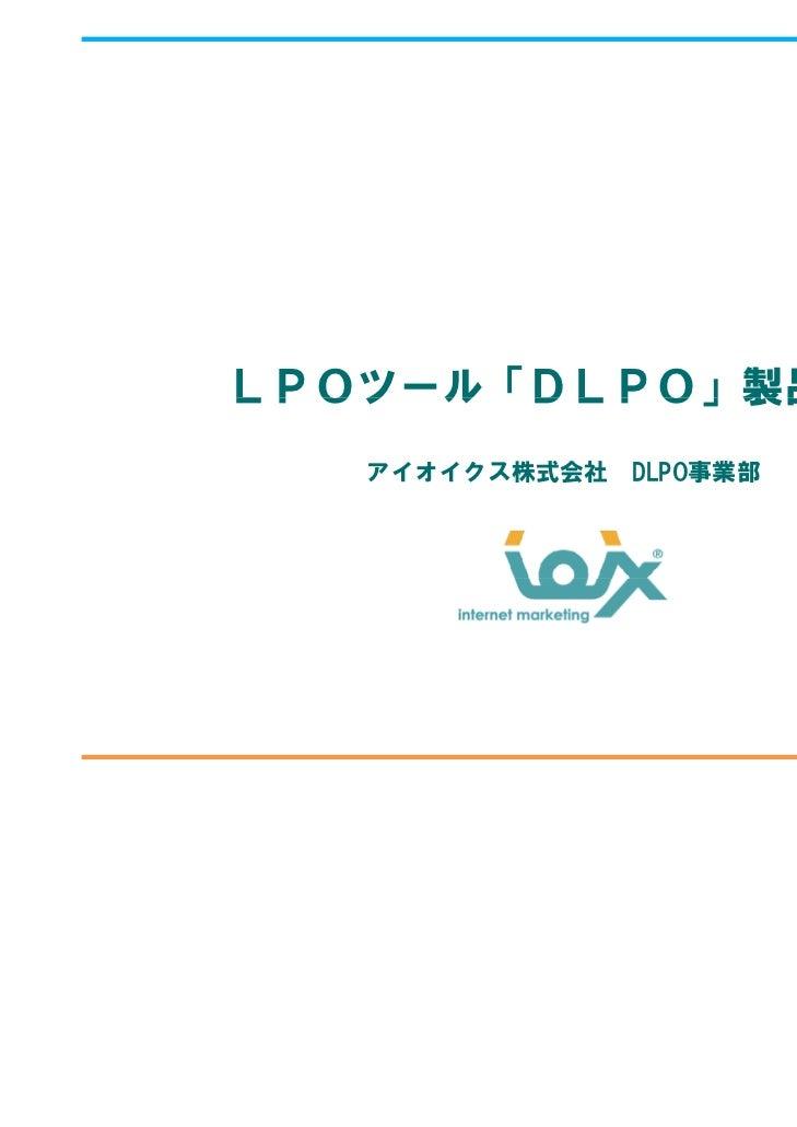 LPOツ ル DLPO」製品資料LPOツール「DLPO」製品資料   アイオイクス株式会社 DLPO事業部
