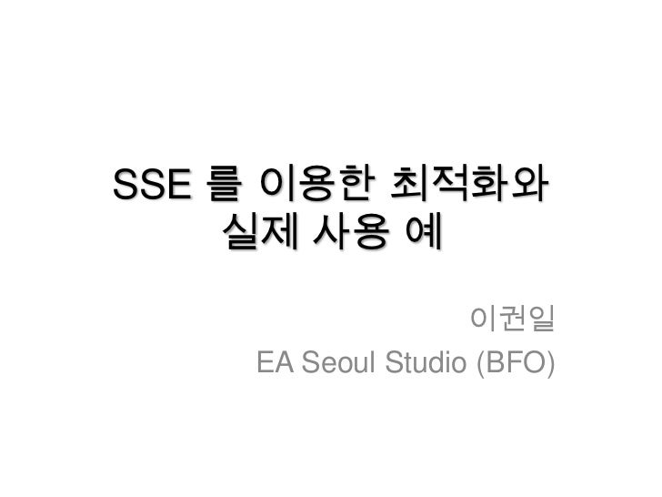 SSE 를 이용한 최적화와 실제 사용 예<br />이권일<br />EA Seoul Studio (BFO)<br />