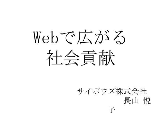 サイボウズ株式会社長山 悦子Webで広がる社会貢献