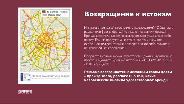 Тренды 2012 Slide 3
