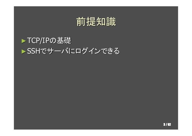 SSH力をつけよう Slide 3