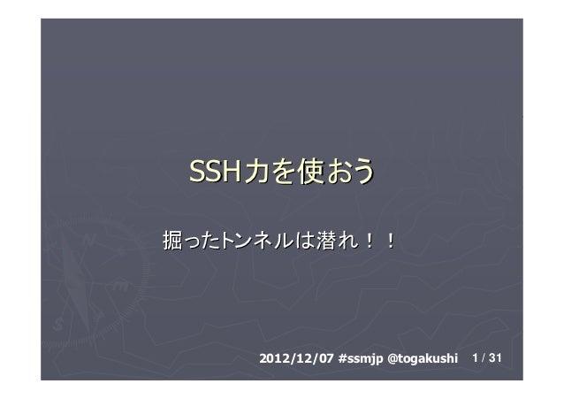 SSH力を使おう掘ったトンネルは潜れ!!    2012/12/07 #ssmjp @togakushi   1 / 31