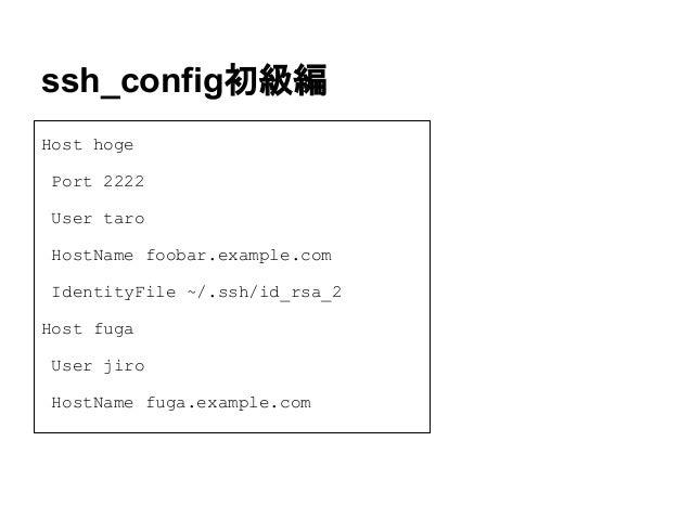 ssh config u306e u30b9 u30b9 u30e1