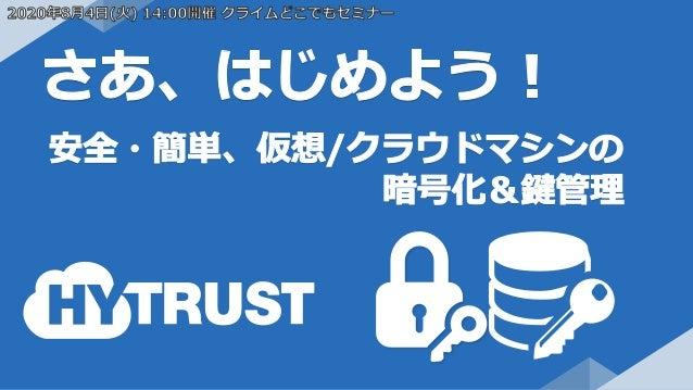株式会社クライム • 弊社製品サイト(HyTrust) https://www.climb.co.jp/soft/hytrust/ • お問い合わせ 東京:03-3660-9336 大阪:06-6147-8201 https://www.cli...