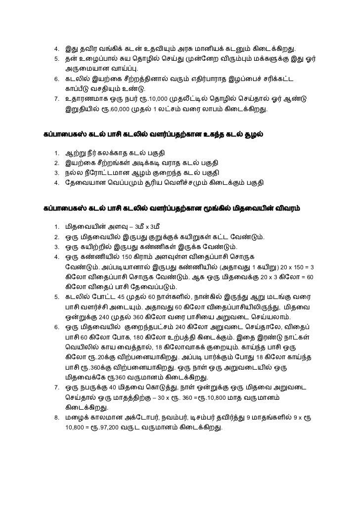 Small Business Ideas In Tamil Language