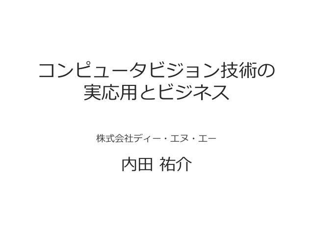 コンピュータビジョン技術の 実応用とビジネス 株式会社ディー・エヌ・エー 内田 祐介