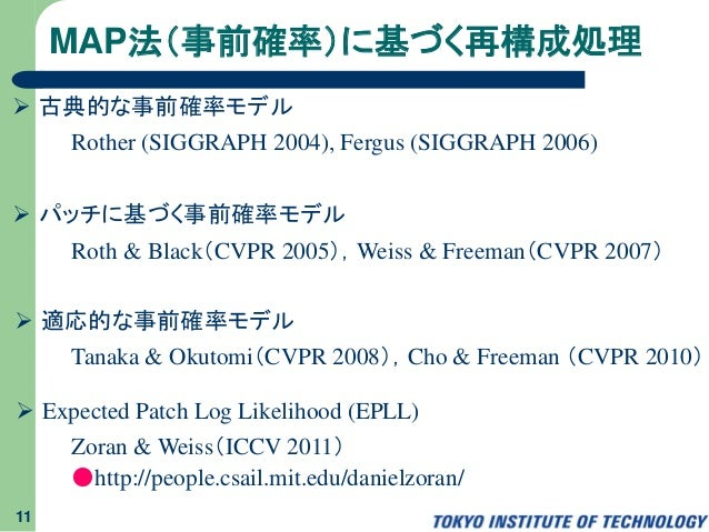 MAP法(事前確率)に基づく再構成処理 11 Roth & Black(CVPR 2005),Weiss & Freeman(CVPR 2007)  古典的な事前確率モデル Rother (SIGGRAPH 2004), Fergus (SI...
