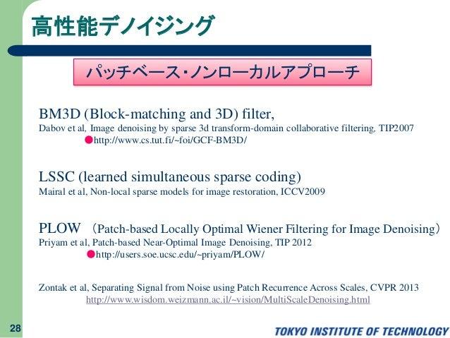 高性能デノイジング 28 BM3D (Block-matching and 3D) filter, Dabov et al, Image denoising by sparse 3d transform-domain collaborative...