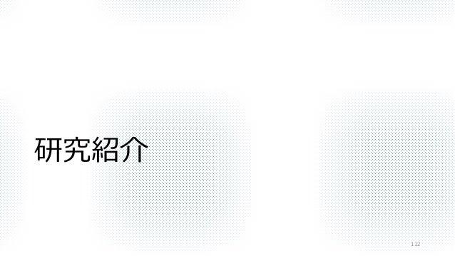 研究紹介 112