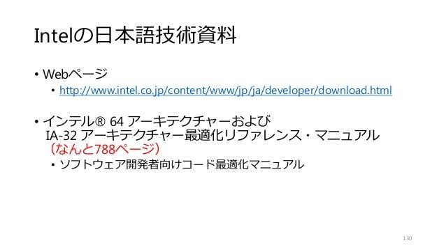Intelの日本語技術資料 • Webページ • http://www.intel.co.jp/content/www/jp/ja/developer/download.html • インテル® 64 アーキテクチャーおよび IA-32 アーキ...