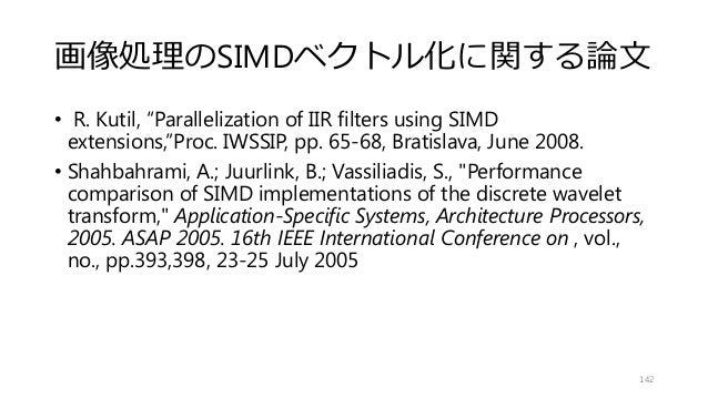 """画像処理のSIMDベクトル化に関する論文 • R. Kutil, """"Parallelization of IIR filters using SIMD extensions,""""Proc. IWSSIP, pp. 65-68, Bratislav..."""