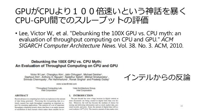 "GPUがCPUより100倍速いという神話を暴く CPU-GPU間でのスループットの評価 • Lee, Victor W., et al. ""Debunking the 100X GPU vs. CPU myth: an evaluation o..."