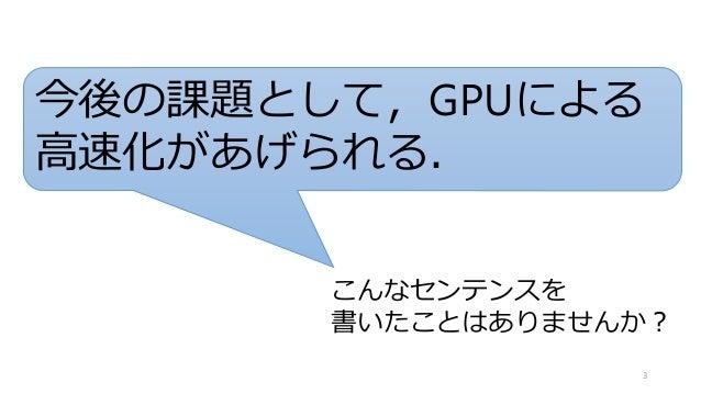 3 今後の課題として,GPUによる 高速化があげられる. こんなセンテンスを 書いたことはありませんか?