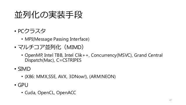 並列化の実装手段 • PCクラスタ • MPI(Message Passing Interface) • マルチコア並列化(MIMD) • OpenMP, Intel TBB, Intel Clik++, Concurrency(MSVC), ...