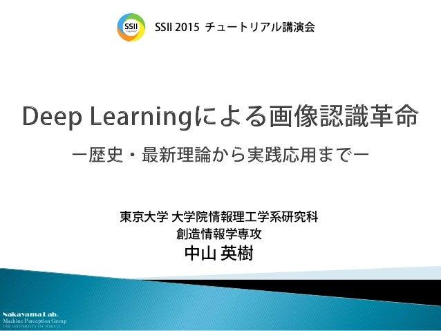 Nakayama Lab. Machine Perception Group The University of Tokyo 東京大学 大学院情報理工学系研究科 創造情報学専攻 中山 英樹 SSII 2015 チュートリアル講演会