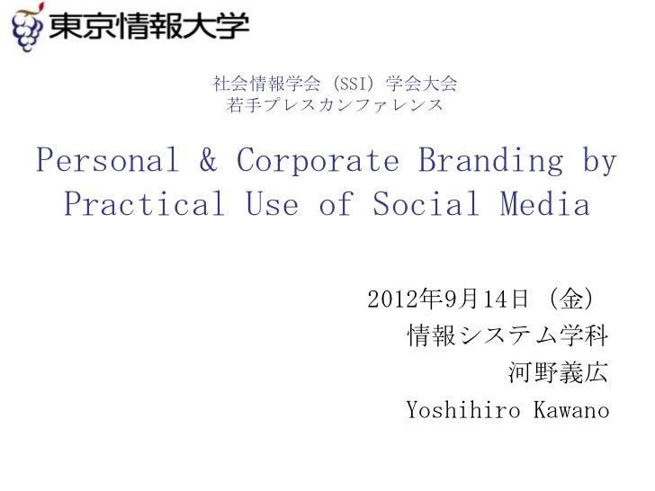 社会情報学会(SSI)学会大会          若手プレスカンファレンスPersonal & Corporate Branding by Practical Use of Social Media                  2012年...