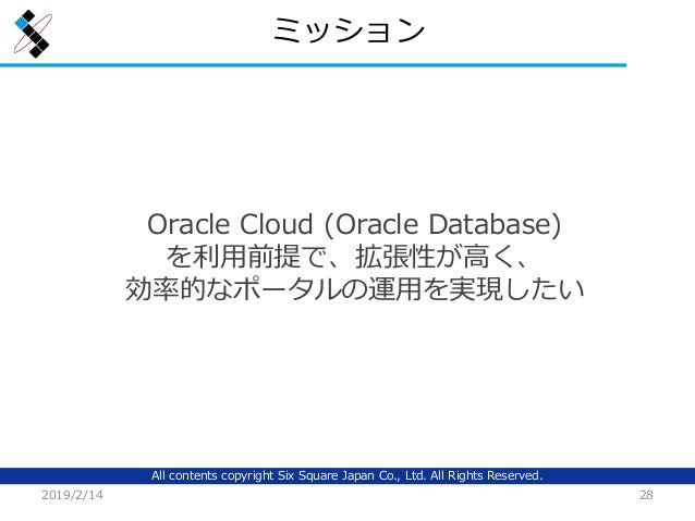 All contents copyright Six Square Japan Co., Ltd. All Rights Reserved. ミッション 2019/2/14 28 Oracle Cloud (Oracle Database) を...