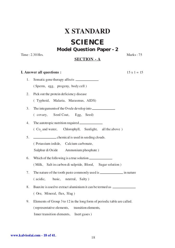 Sslc science 5 model question papers english medium 17 18 x standard science model question paper malvernweather Image collections