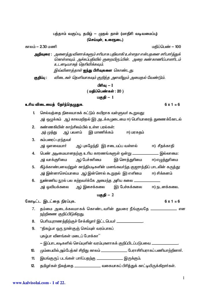 essay search in tamil Uses of trees essay in tamil work tamil essay in tamil language abdul kalam tamil essay india 2020 tamil essay kalvi search in tamil or english.