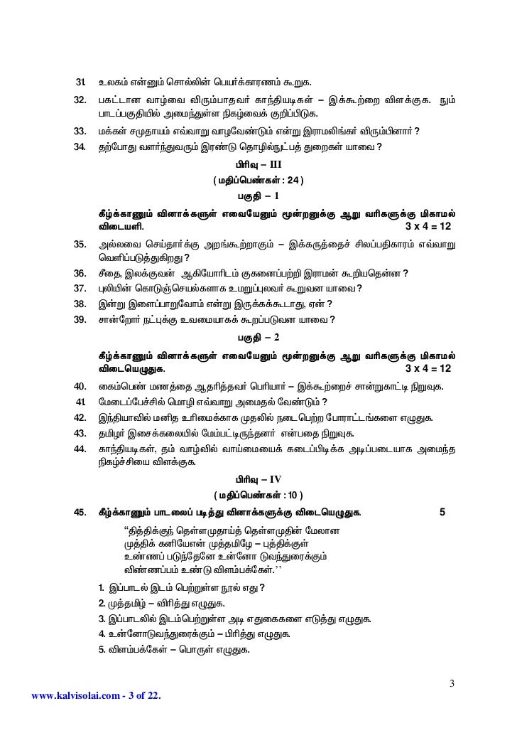 Sslc tamil-first-paper-5-model-question-papers