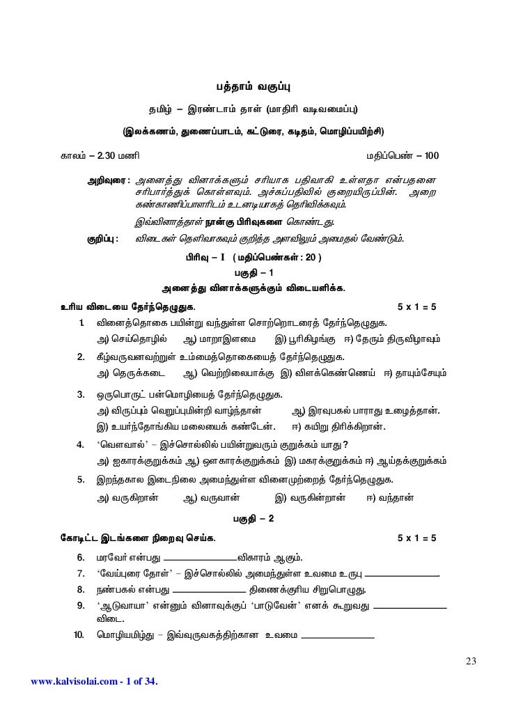 tamil essays about science Tamil essay competition topics joe hoiden double tamil essays about science  tamil essays for school students: best custom paper writing services tamil.