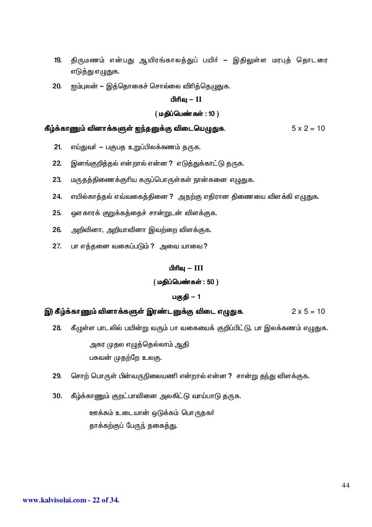 Sslc tamil-second-paper-5-model-question-papers