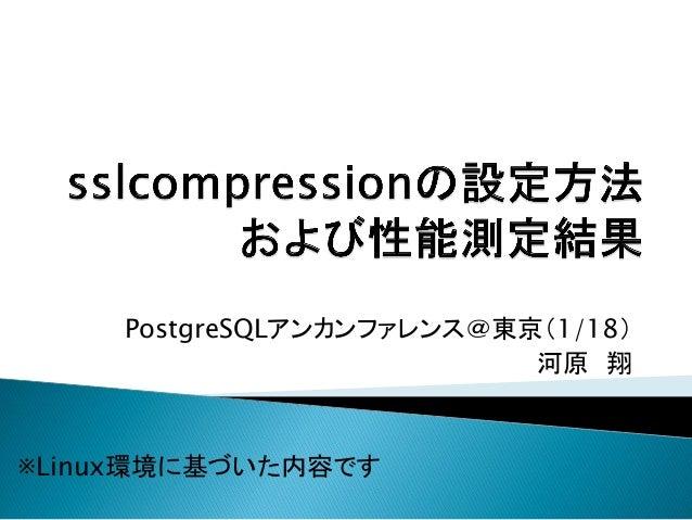 PostgreSQLアンカンファレンス@東京(1/18) 河原 翔  ※Linux環境に基づいた内容です