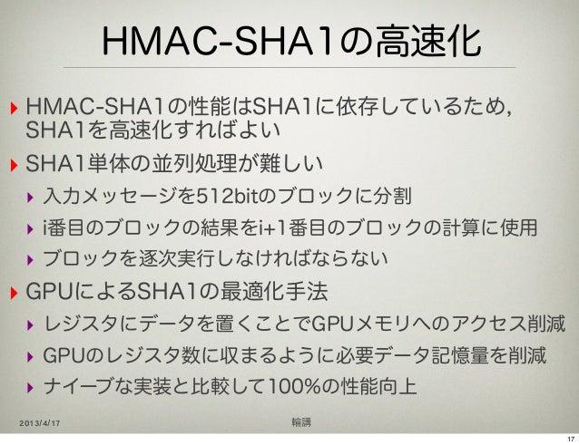 HMAC-SHA1の高速化‣ HMAC-SHA1の性能はSHA1に依存しているため, SHA1を高速化すればよい‣ SHA1単体の並列処理が難しい ‣ 入力メッセージを512bitのブロックに分割 ‣ i番目のブロックの結果をi+1番目のブロッ...