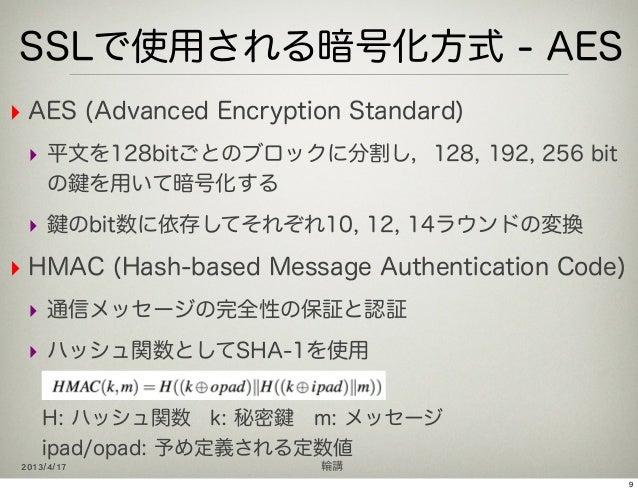 SSLで使用される暗号化方式 - AES‣ AES (Advanced Encryption Standard) ‣ 平文を128bitごとのブロックに分割し,128, 192, 256 bit     の       を用いて暗号化する ‣ ...