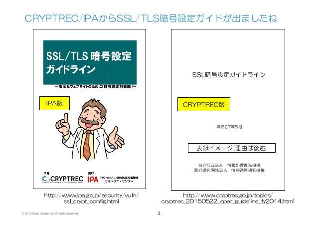 いろいろなSSL/TLS設定ガイドラ...