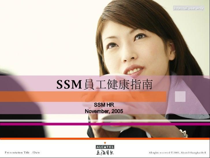 SSM 員工健康指南 <ul><li>SSM HR </li></ul><ul><li>November, 2005 </li></ul>
