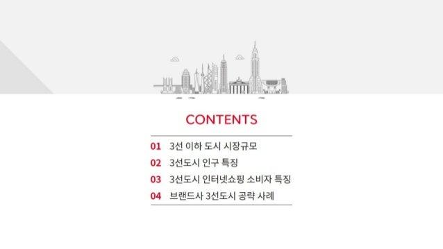 [메조미디어]2020 중국 3선 이하 도시 보고서 Slide 2