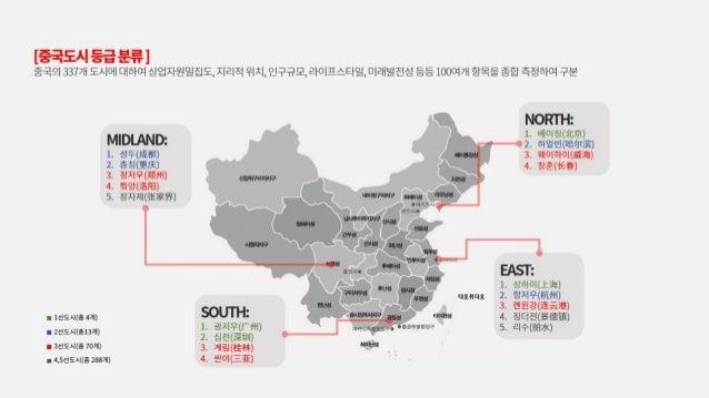 [메조미디어]2020 중국 3선 이하 도시 보고서 Slide 3
