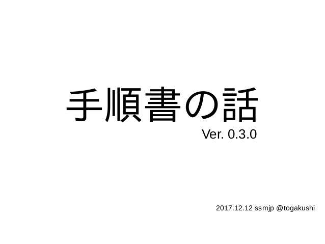 手順書の話 2017.12.12 ssmjp @togakushi Ver. 0.3.0