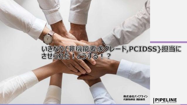 株式会社パイプライン 代表取締役 濱田康貴