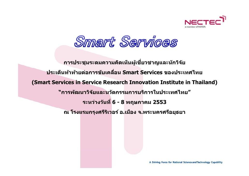 ้ ี่            การประชุมระดมความคิดเห็นผูเชยวชาญและน ักวิจ ัย      ประเด็นท้าท้ายต่อการข ับเคลือน Smart Services ของประเท...