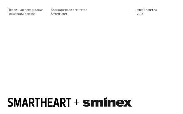 Первичная презентация концепций бренда Брендинговое агентство SmartHeart smart-heart.ru 2014 +