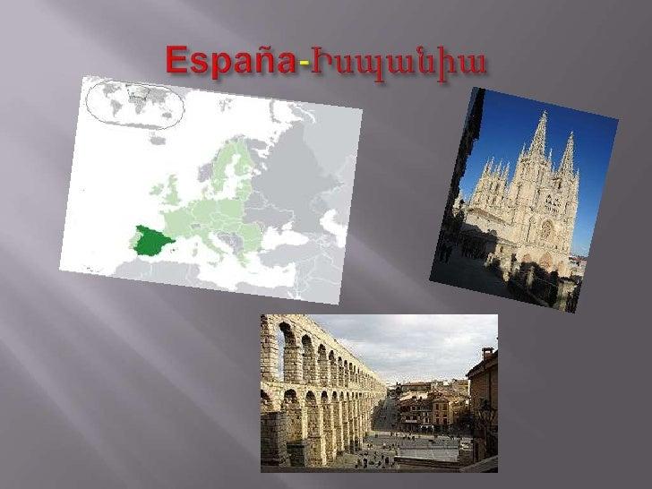 España-Իսպանիա<br />