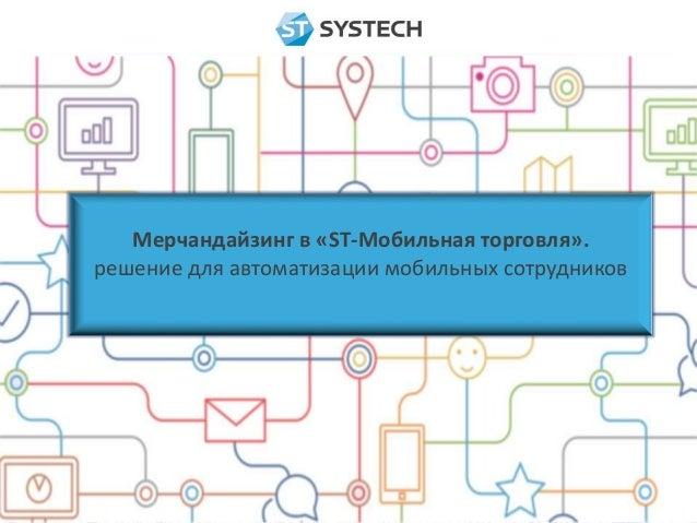 Мерчандайзинг в «ST-Мобильная торговля». решение для автоматизации мобильных сотрудников