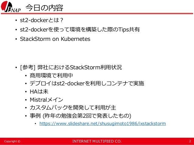st2-docker ことはじめ Slide 2